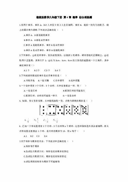湘教版九年级数学下册概率知识点总结