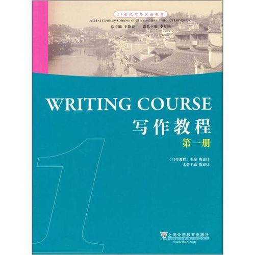 对外汉语案例分析写作题