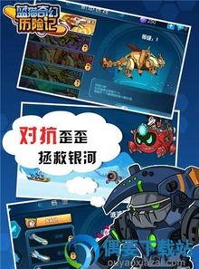 蓝猫奇幻历险记安卓版下载 蓝猫奇幻历险记 v1.0.001 安卓版 下载 偶要下载手机频道