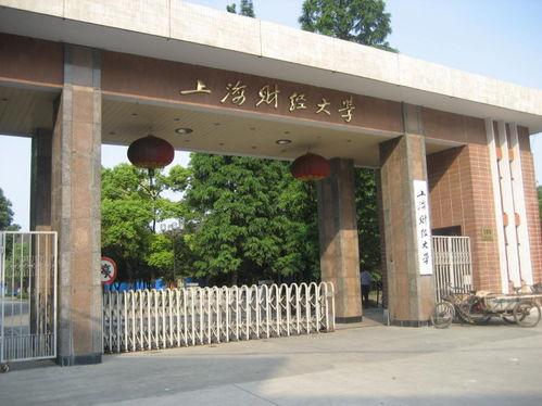 上海财经大学保研推荐学校有哪些 成人高考