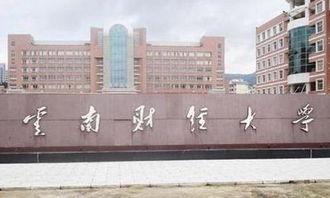 云南财经大学研究生有哪些专业 大学教育