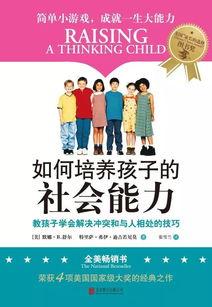 幼儿社会能力包括哪些