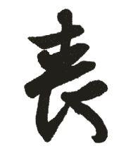 王羲之字体下载(王羲之是什么字体)