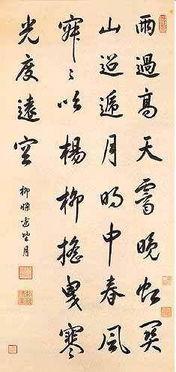 宋徽宗书法(宋体书法字帖)_1659人推荐