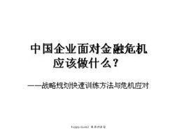 中国经济面对金融?;淖龇? width=