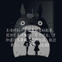 龙猫语录经典语录日文
