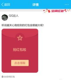 手机QQ空间怎么发红包 QQ空间如何发红包方法图文教程