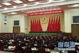 中国共产党第十七届中央委员会第五次全体会议于