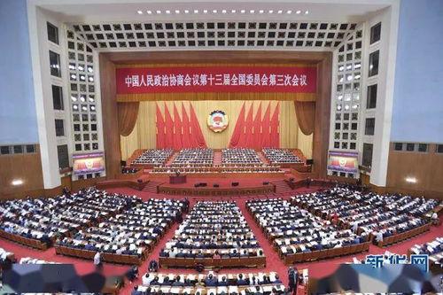 全国政协十三届三次会议今日开幕