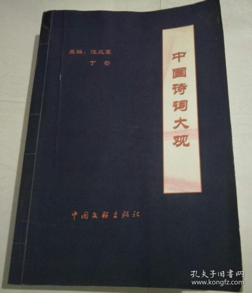 中国古诗词大观