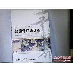 普通话口语训练60篇(普通话口语训练的内容)