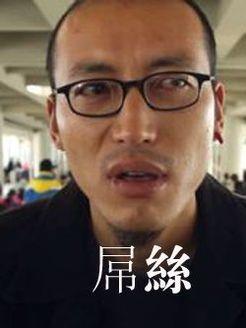 屌丝网(屌丝男是什么意思?)