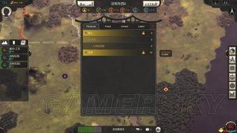 《帝国征服》任务系统介绍
