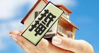 抵押贷款程序(个人房屋抵押贷款能贷)