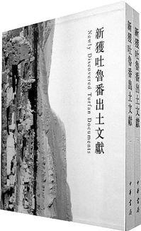 曾获中国出版政府奖的《新获吐鲁番出土文献》
