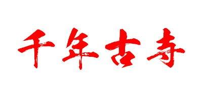 经典毛笔字体(毛笔书法有几种字体)