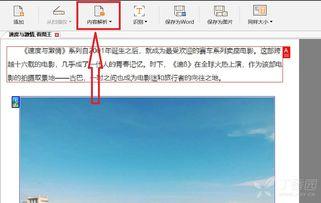 如何将PDF转换成可编辑的Word文档