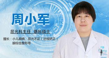 许昌近视眼手术 TPRK手术与半飞秒激光手术的区别
