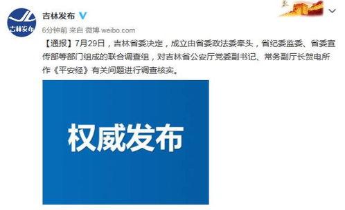 吉林省委联合调查组对平安经有关问题调查核实