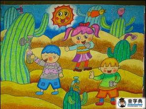 沙漠里的仙人掌,全国获奖创意儿童画图片欣赏