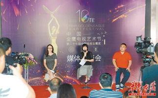 9月28日下午,第十届中国金鹰电视艺术节媒体见面会上,导演组相关负责人在回答记者提问.