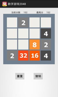 数字游戏2048安卓版下载 v1.5.3 跑跑车安卓网