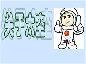 关于太空的科学小知识