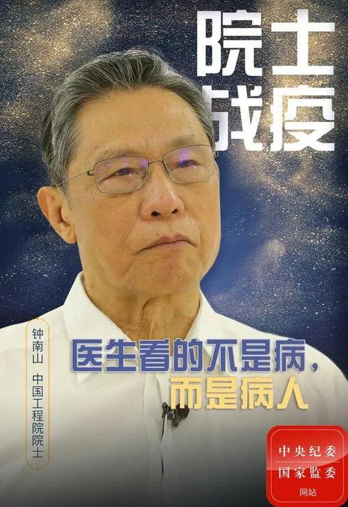 广州医科大学教授钟南山钟南山,男,汉族,1936年10月生,中共党员,广州医科大学教授、中国工程院院士.