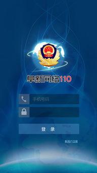 网上110报警中心,网警110在线报案网站(图1)