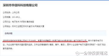 深圳华信科是上市公司吗?