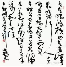 刘洪彪书法作品欣赏(本人书法爱好者,喜欢)