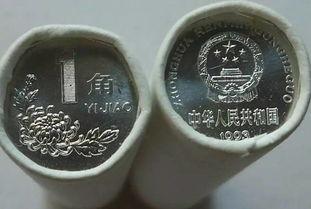 你懒得捡的菊花1角硬币,身价已过千元