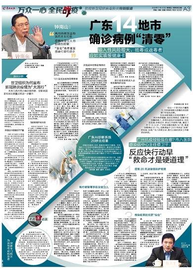广东14地市确诊病例清零