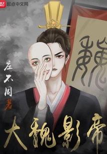 大魏(为什么北魏也自称大魏)