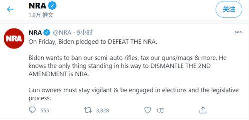 尚未就职拜登就发誓控枪美国最大拥枪组织强硬发声