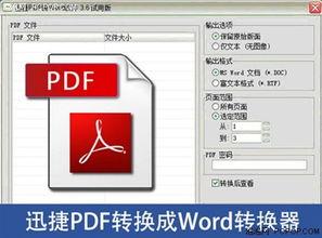 简单PDF转换Word的迅捷PDF转换器下载