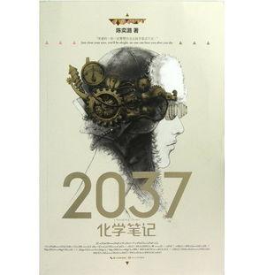 2037化学笔记语录