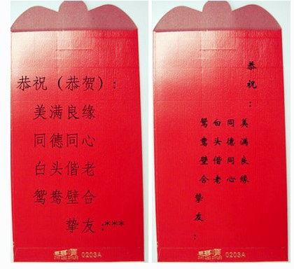 活动红包祝福语怎么写