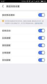 微信消费短信提醒