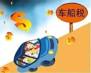 代收车船税是什么意思(平安车险报价明细2021)_1582人推荐
