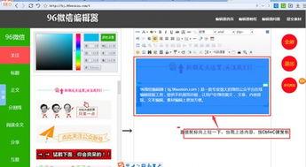 微信编辑器哪个好 3种实用微信编辑器推荐