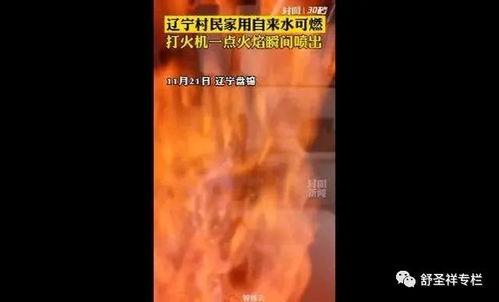 村民家用自来水可点燃当地宣传部门回应