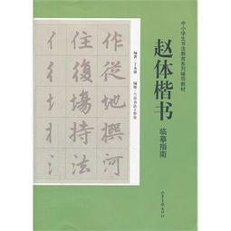 赵体楷书(赵孟的书法作品有?)