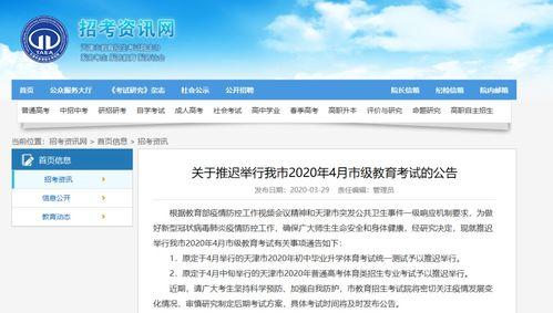 6、宁波:体育中考延期成都市教育局发布通知,中考时间将适度推迟,待