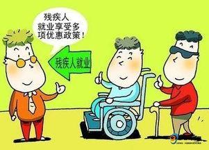 残疾人书面称呼
