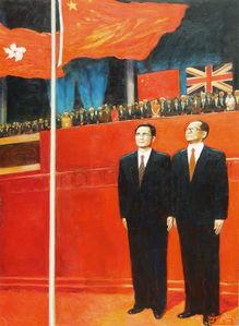 香港回归 麻布 舒均欢 中国书画服务中心