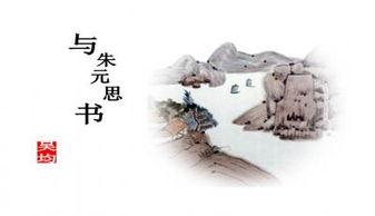 吴均与朱元思书(吴均写&lt)