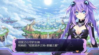 超次元游戏海王星 重生1 3DM轩辕汉化补丁v2.1下载 海王星 重生1 汉化下载 单机游戏下载大全中文版下载 3dmgame.com