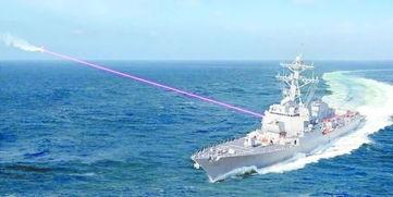 美国海军阿利·伯克级驱逐舰发射激光武器想象图