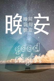 晚安激励语录